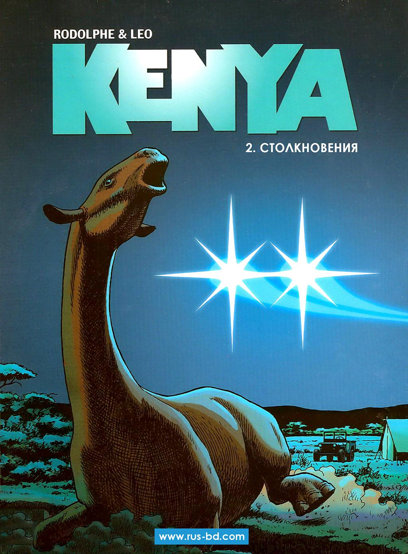 Комикс Кения