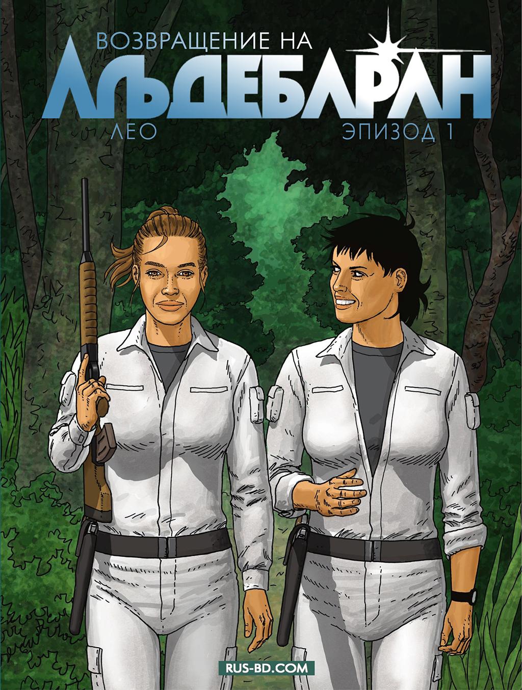 комикс Возвращение на Альдебаран