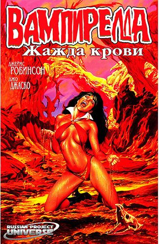 Комикс Вампирелла: Жажда крови