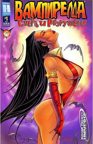 Комикс Вампирелла: Смерть и Разрушение