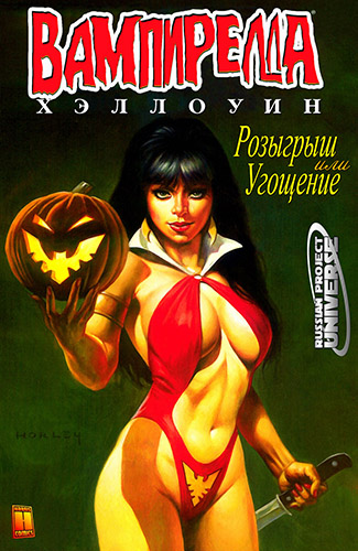 Комикс Вампирелла Спецвыпуск