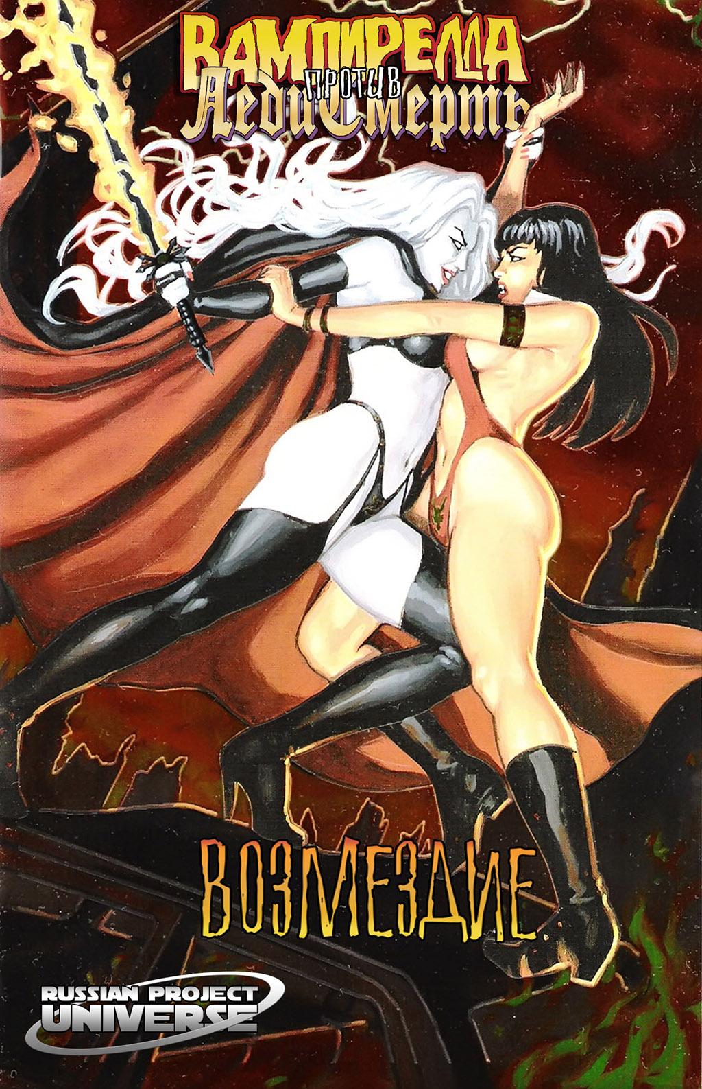 Комикс Вампирелла против Леди Смерть