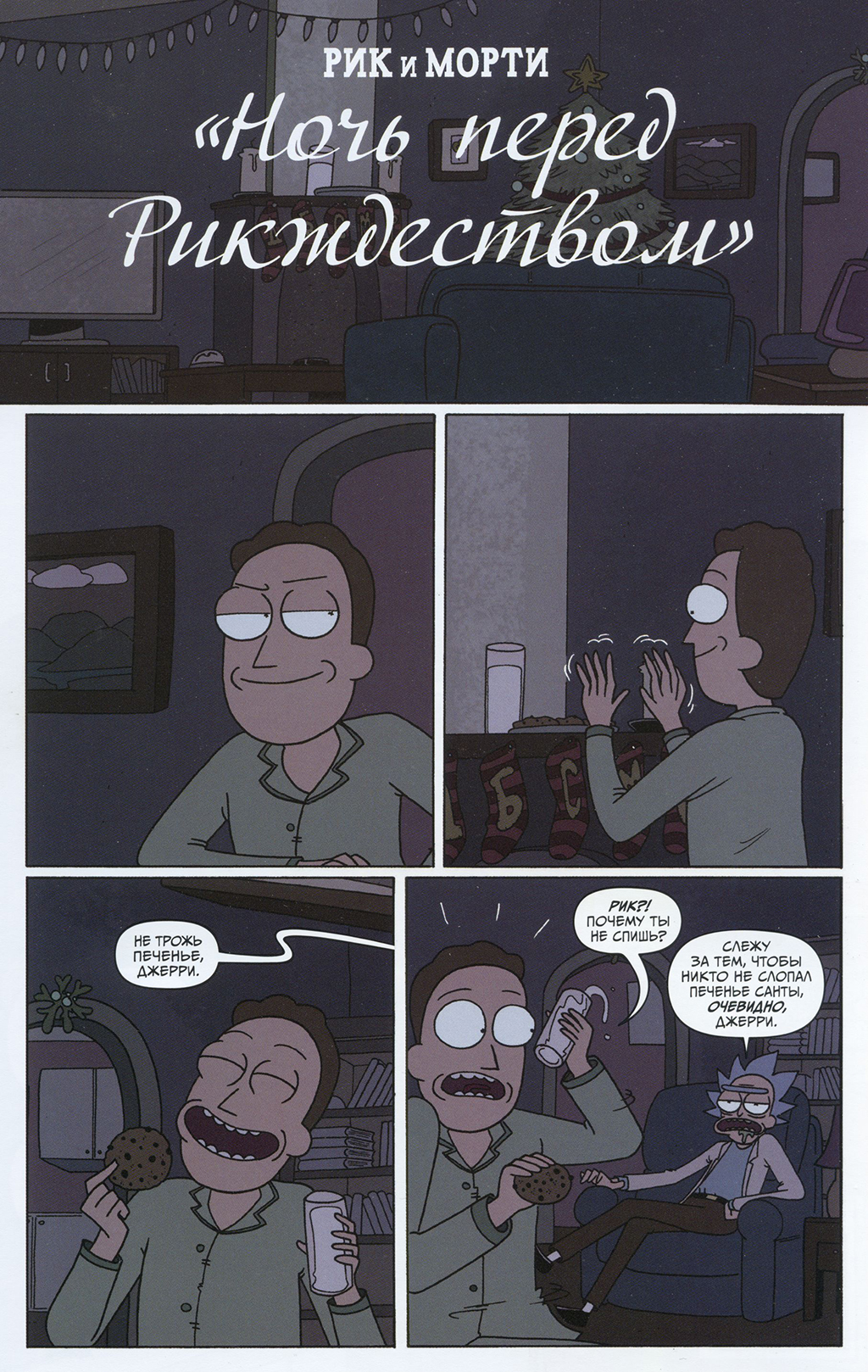 Комикс Рик и Морти - Ночь перед Рикждеством