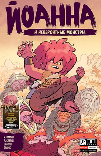 комикс Йоанна и невероятные монстры