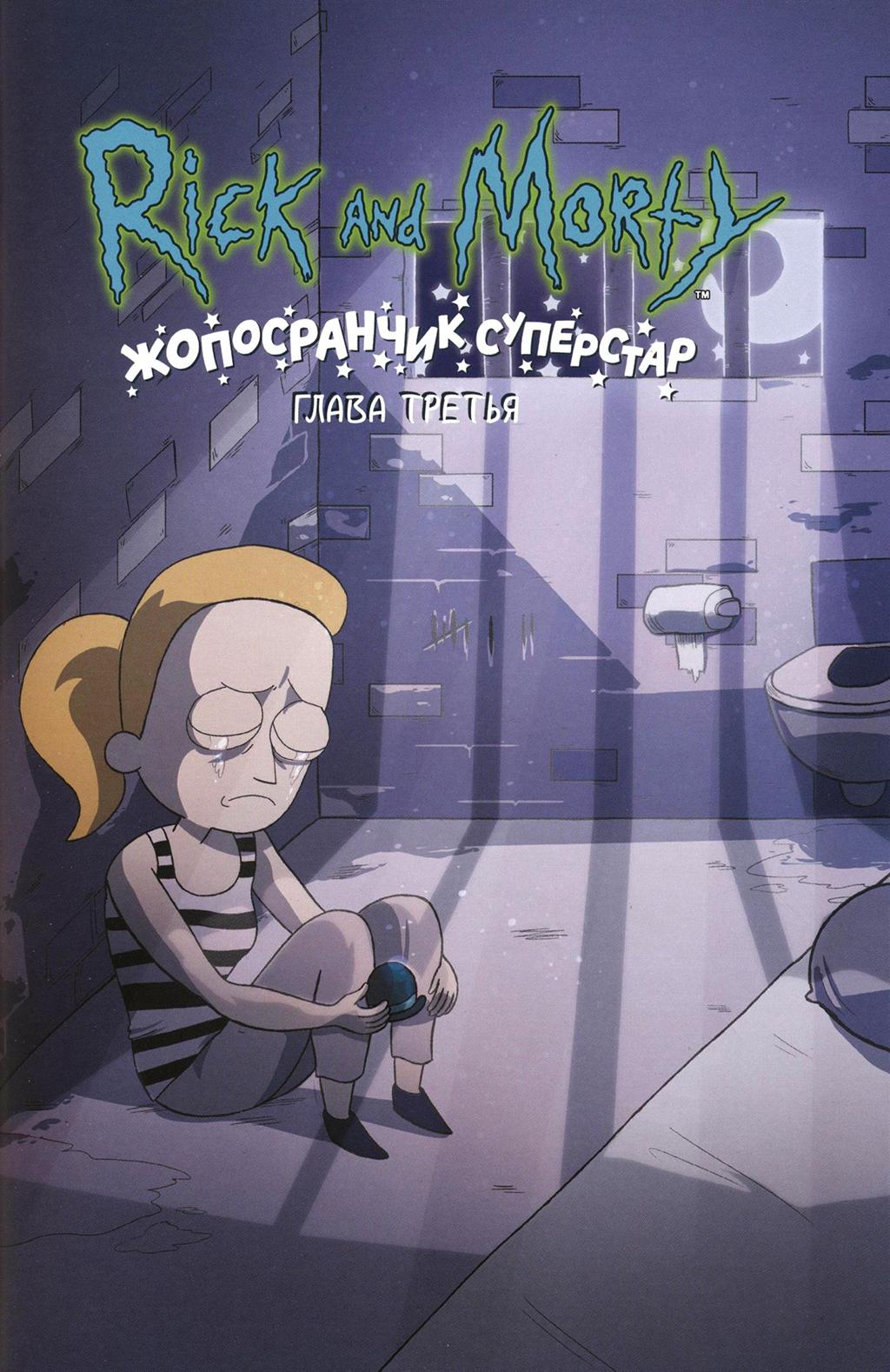 Комикс Рик и Морти - Жопосранчик Суперстар