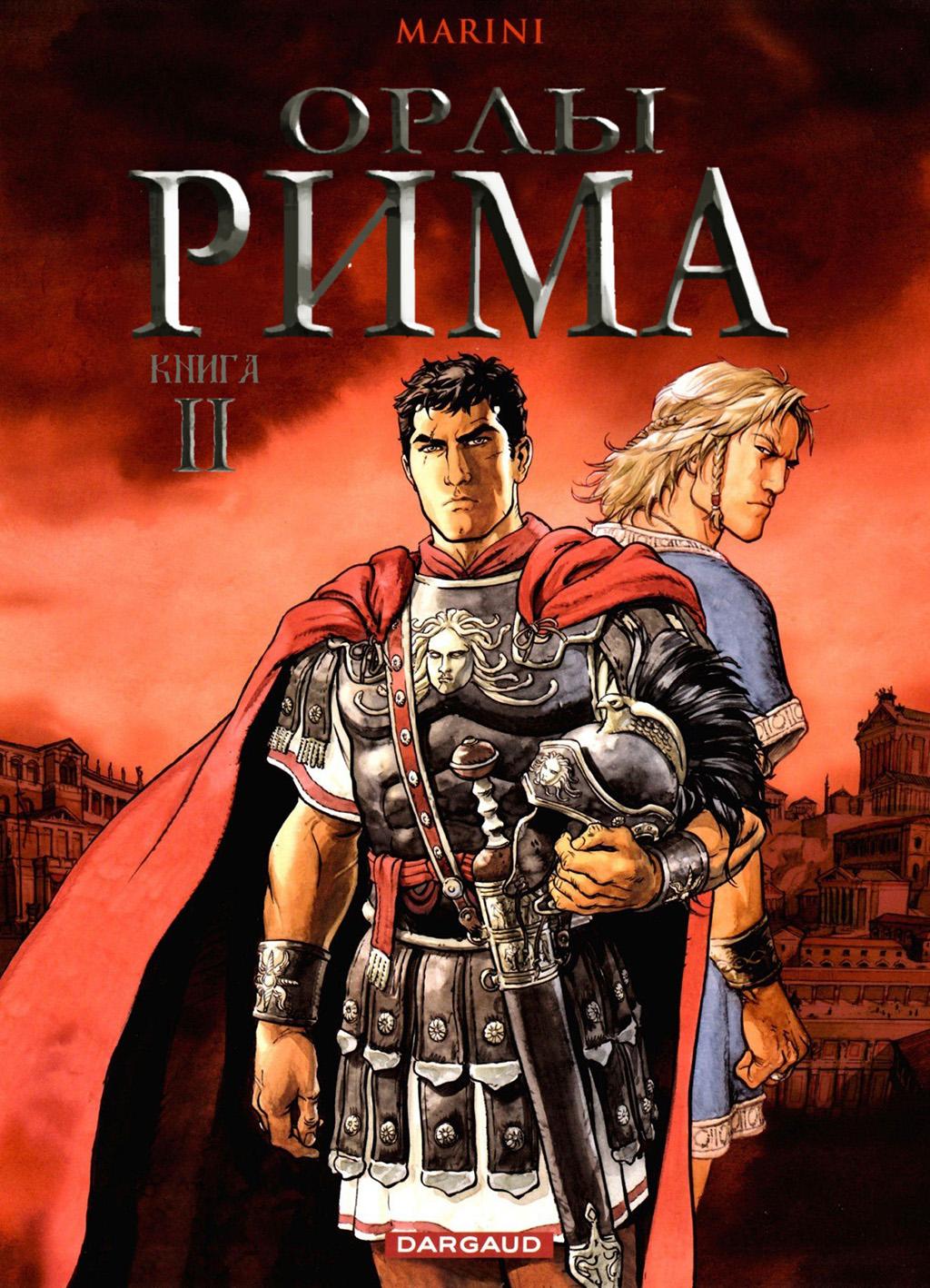 Комикс Орлы Рима