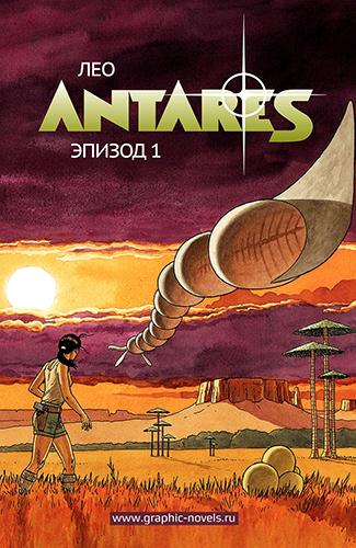Комикс Антарес