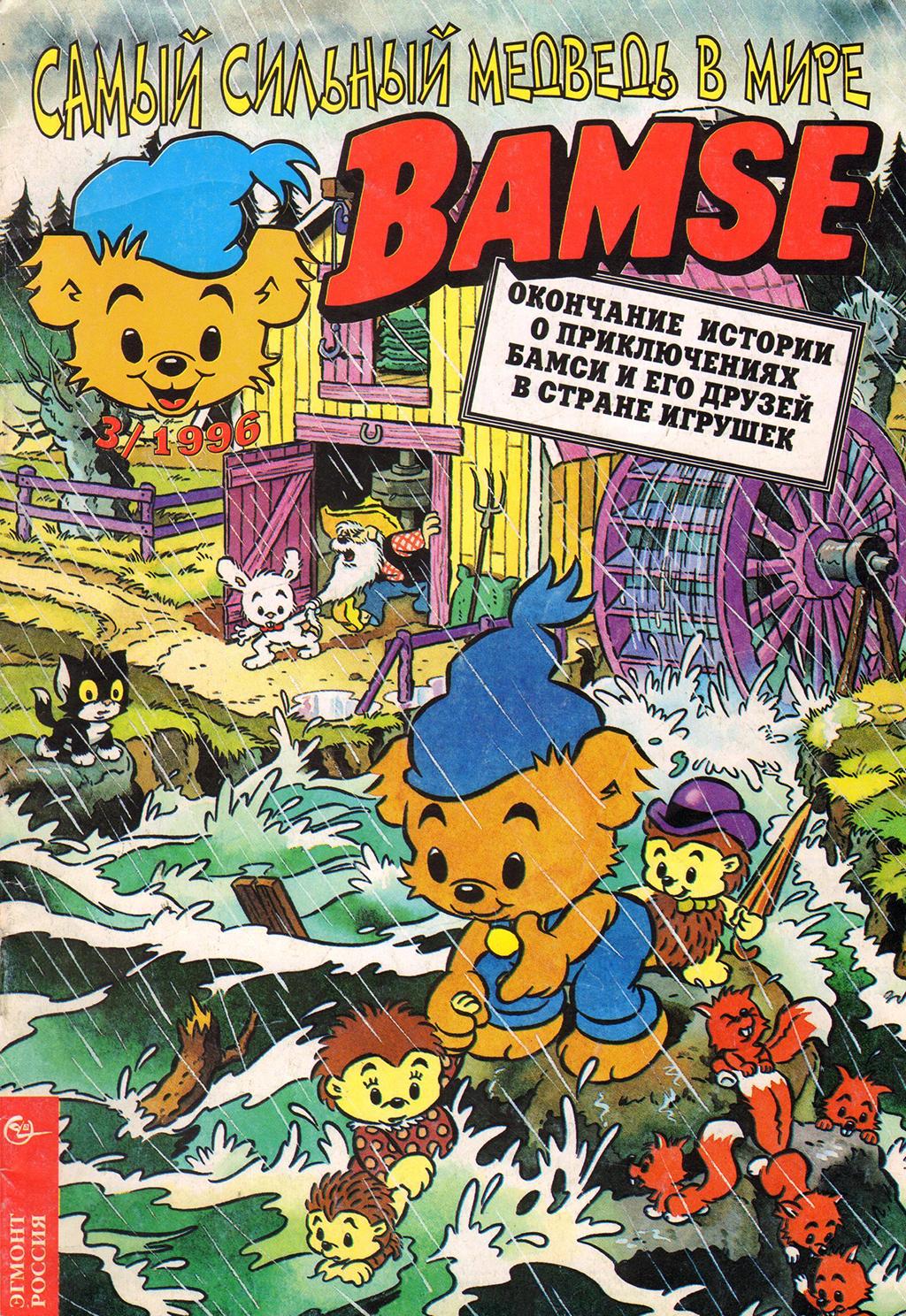 Комикс Бамси