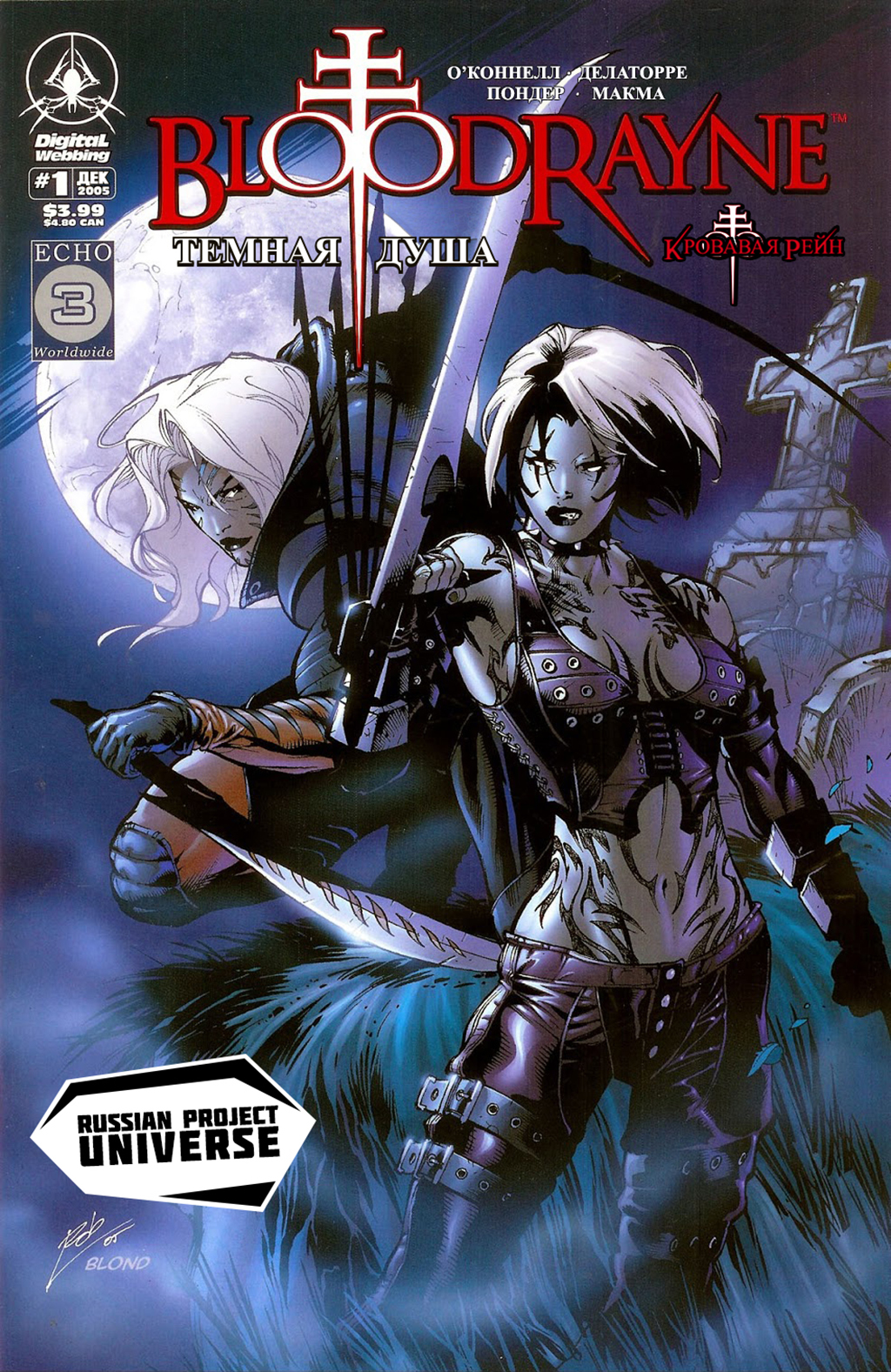 Комикс Бладрейн - Темная Душа
