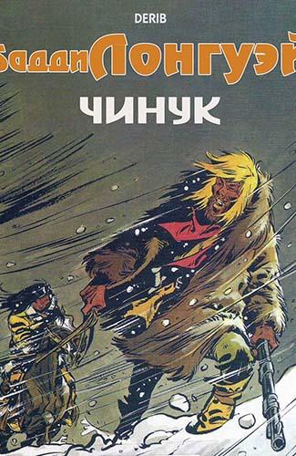 комикс Бадди Лонгуэй