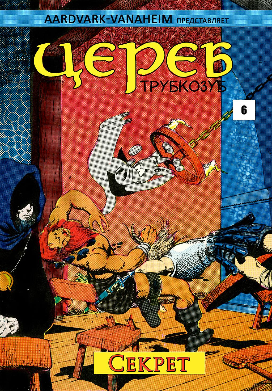Комикс Церебер