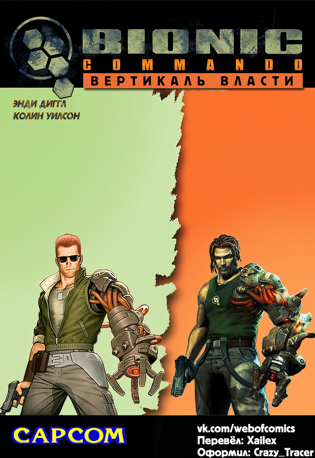 комикс Bionic Commando Вертикаль Власти