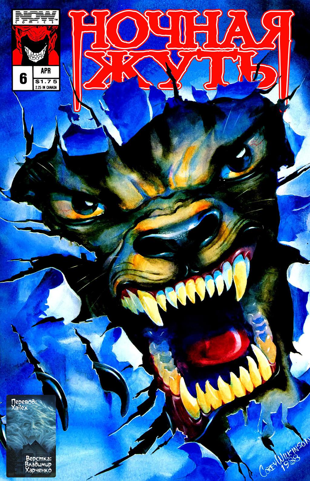 Комикс Ночь Страха (Ночная Жуть)