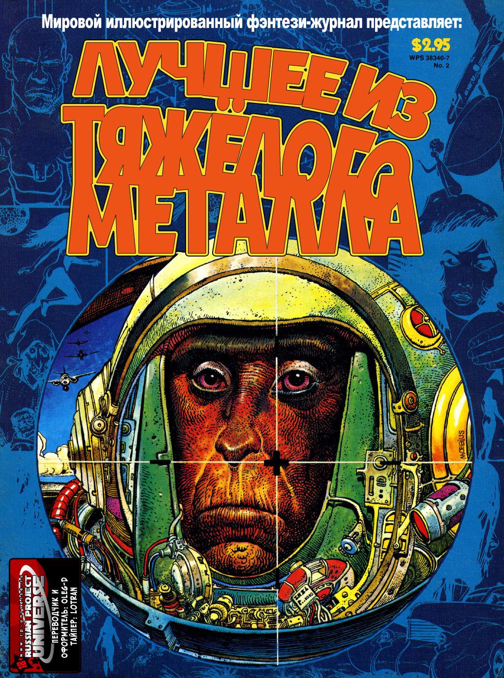 Комикс Тяжёлый металл - Сборник