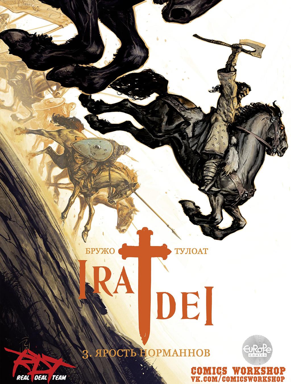 комикс Ira Dei