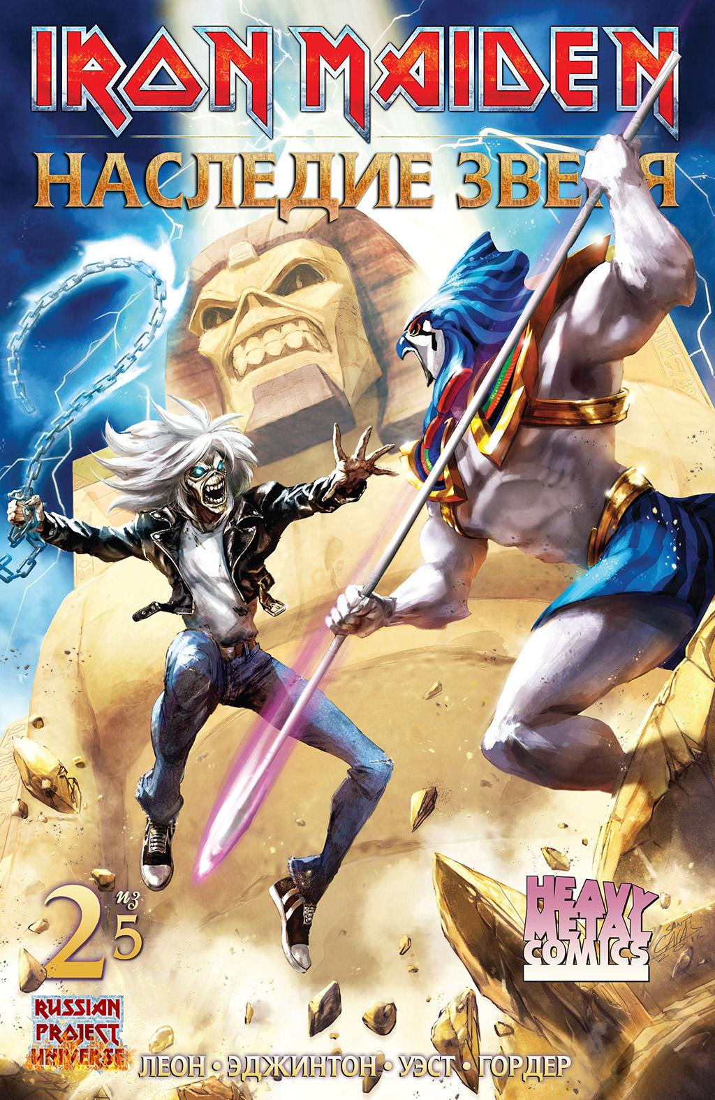 Комикс Iron Maiden - Наследие Зверя