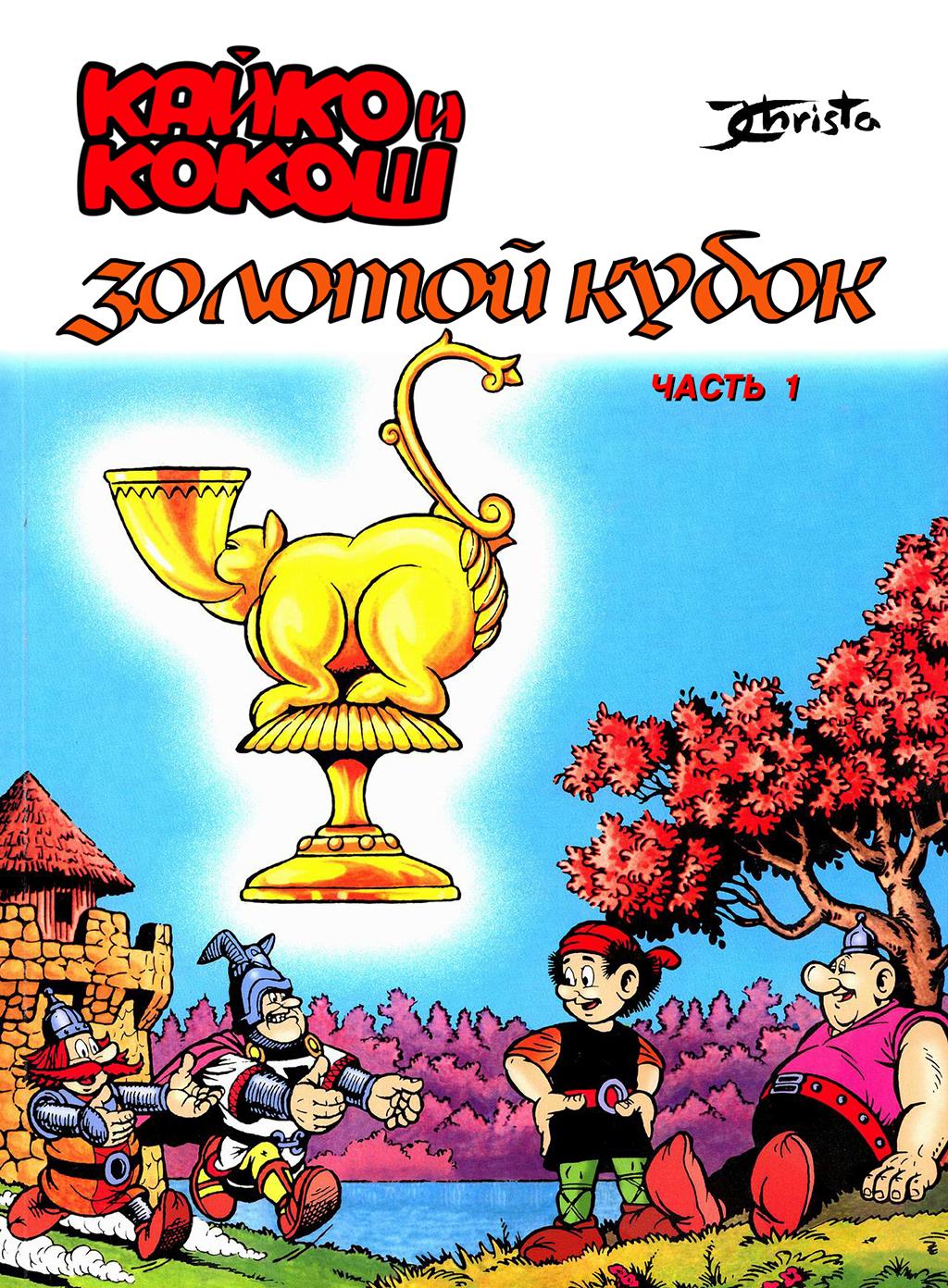 Комикс Кайко и Кокош