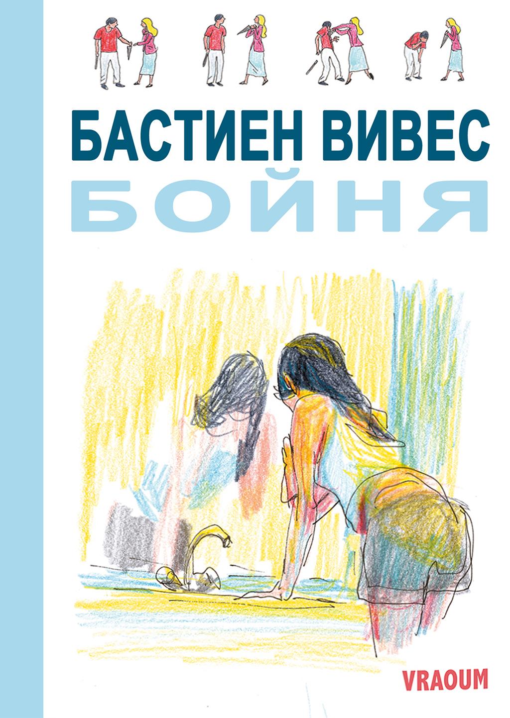 Комикс Бойня