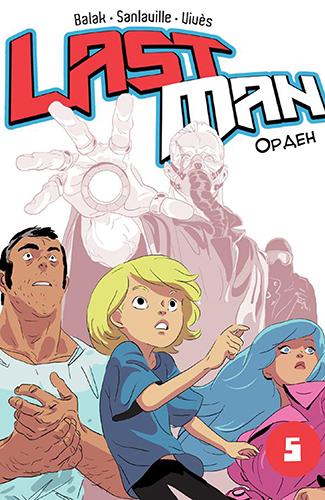 Комикс Последний Человек