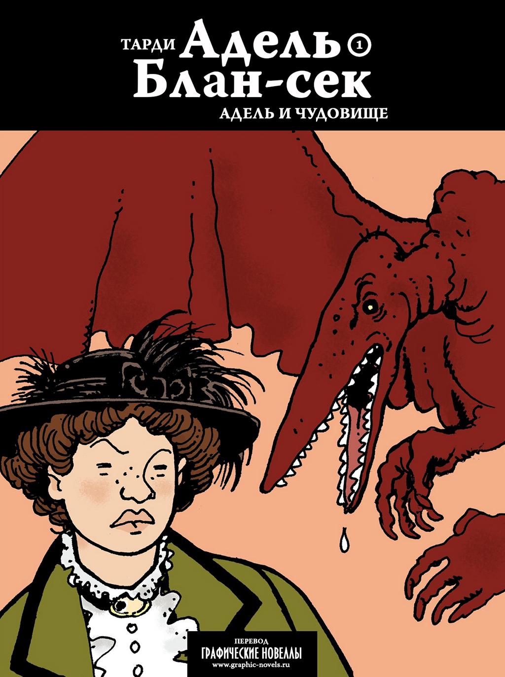 Комикс Адель и чудовище