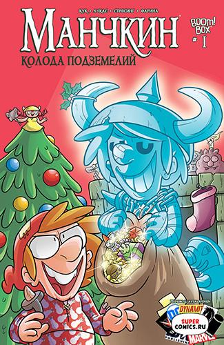 Комикс Манчкин - Колода Подземелий
