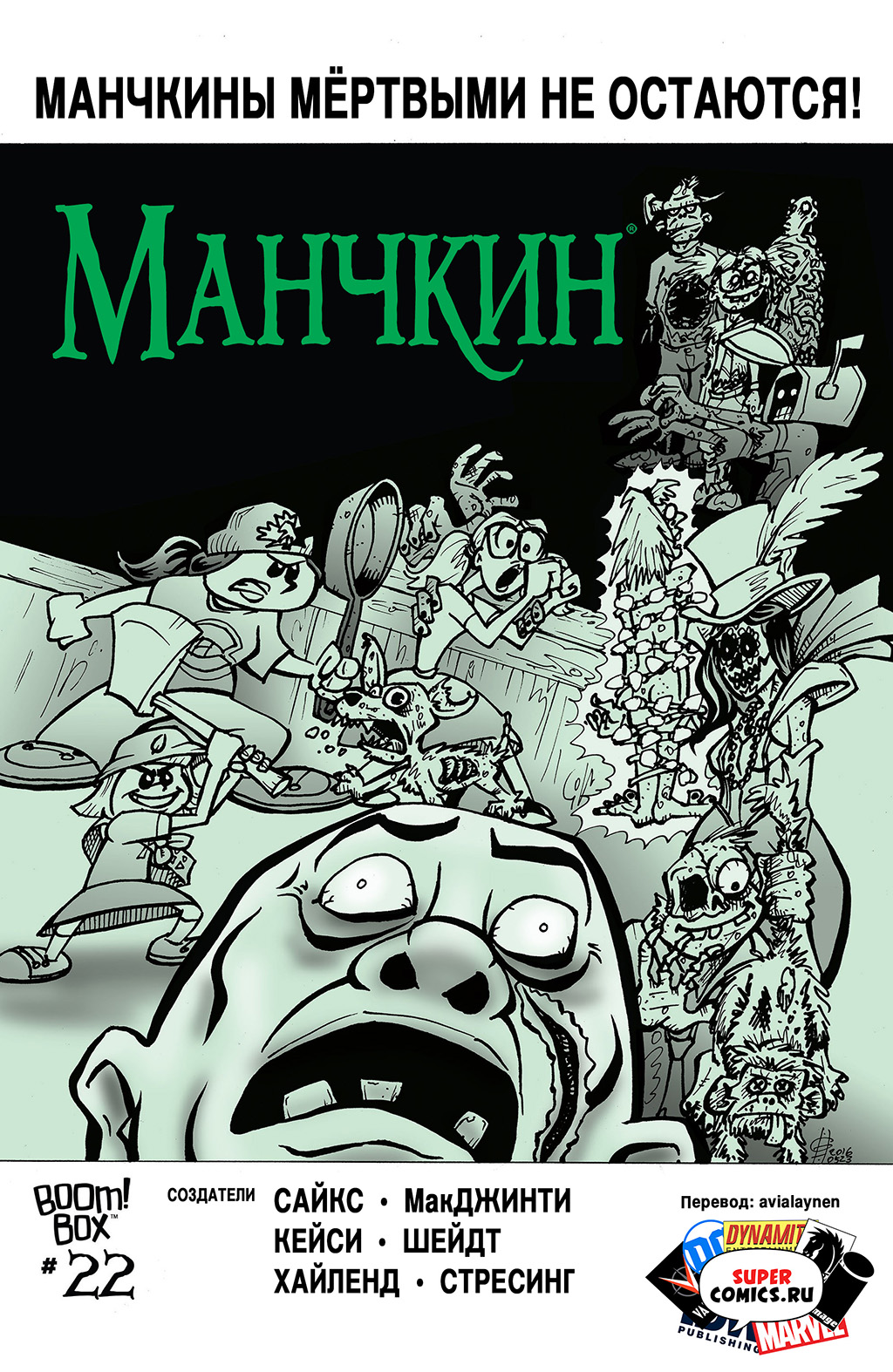 Комикс Манчкин