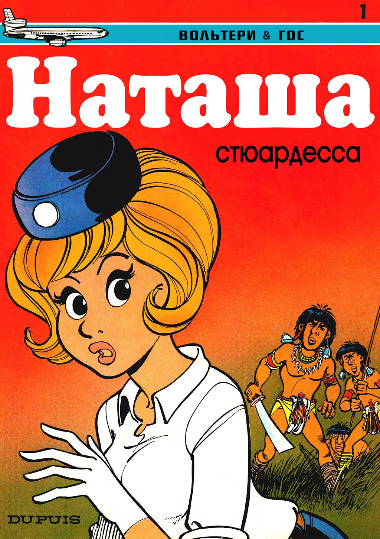 Комикс Наташа