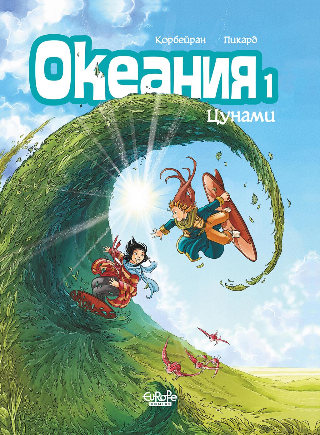 Комикс Океания