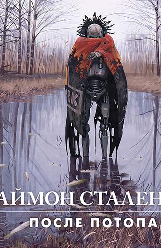 комикс Саймон Сталенхаг