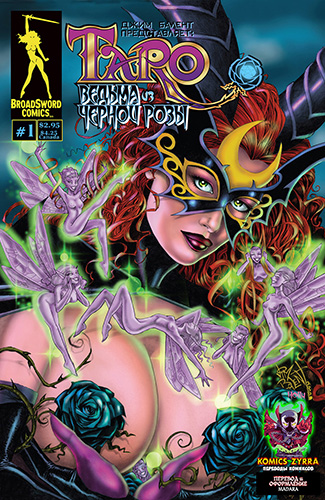 комикс Таро - Ведьма из Чёрной розы