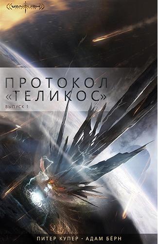 Комикс Протокол Теликос