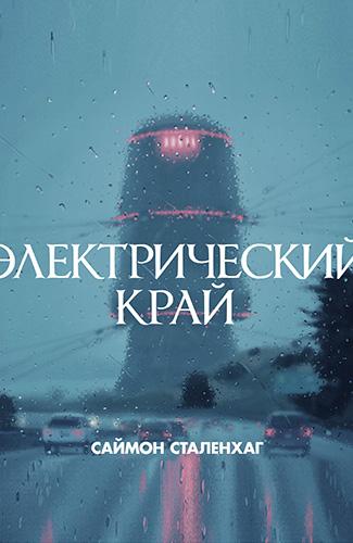 Комикс Электрический Край