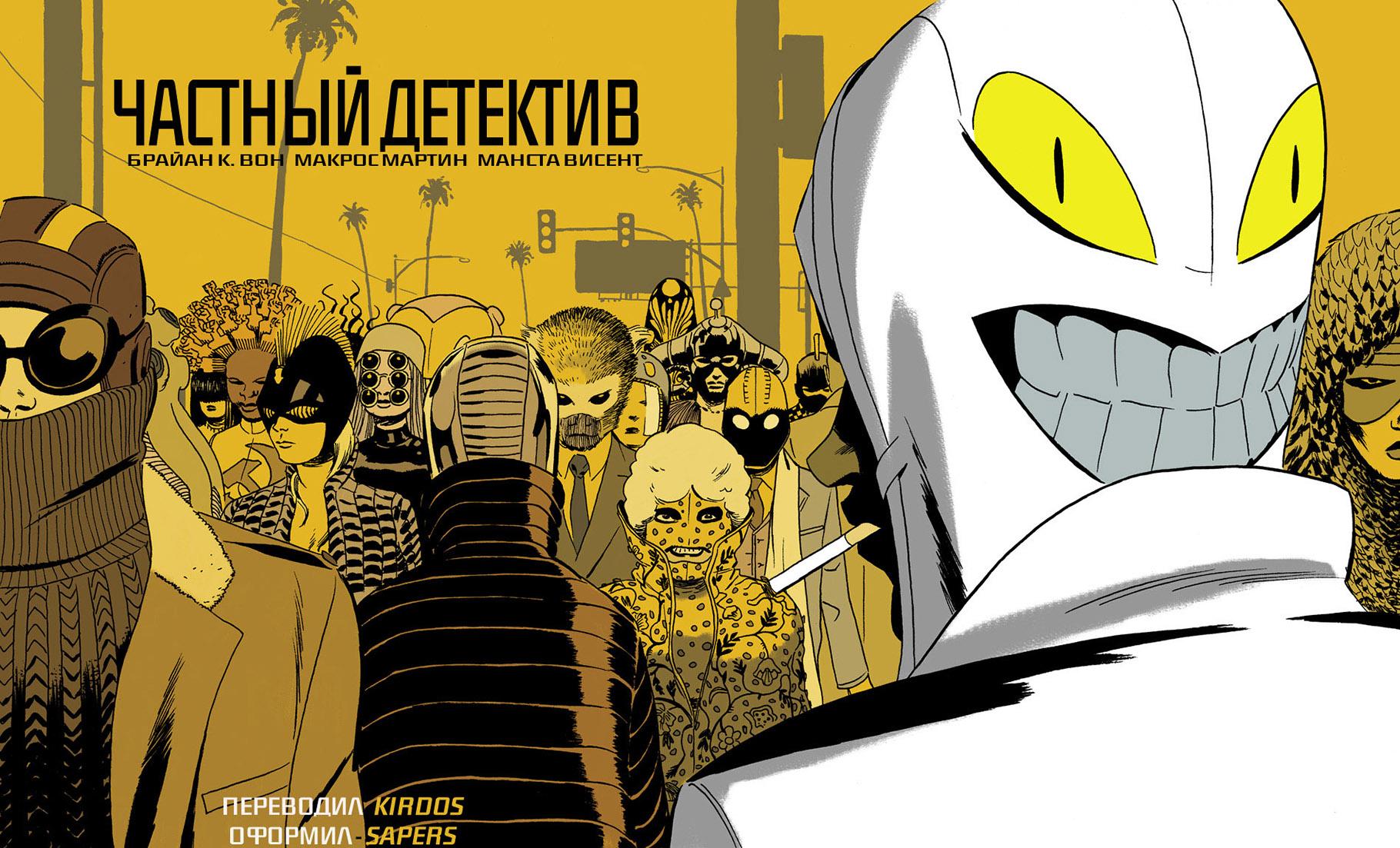Комикс Частный детектив