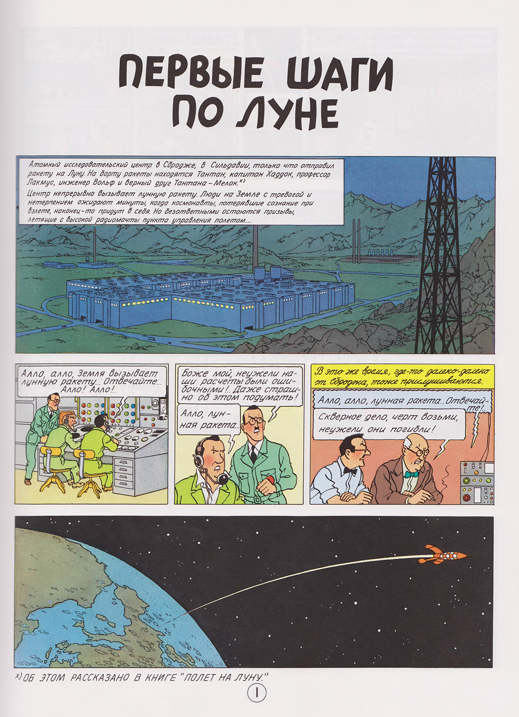 Комикс Приключения Тинтина