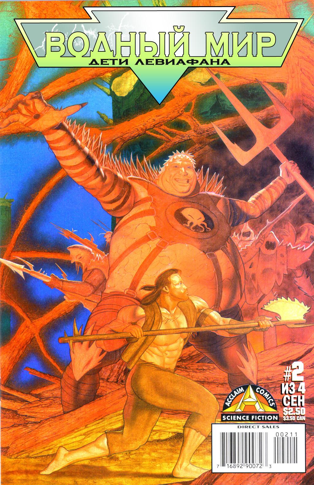Комикс Водный мир - Дети Левиафана