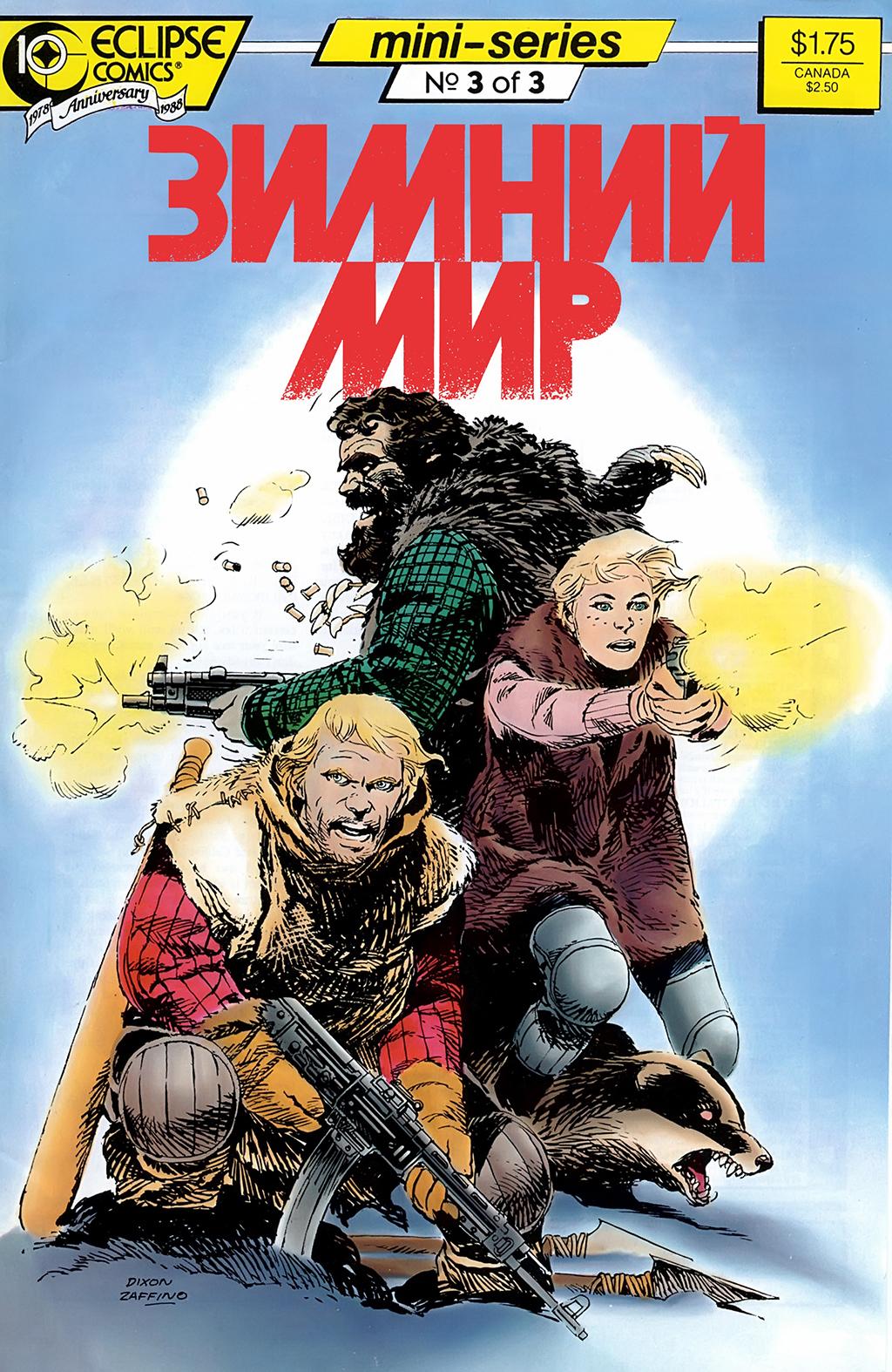 Комикс Зимний Мир
