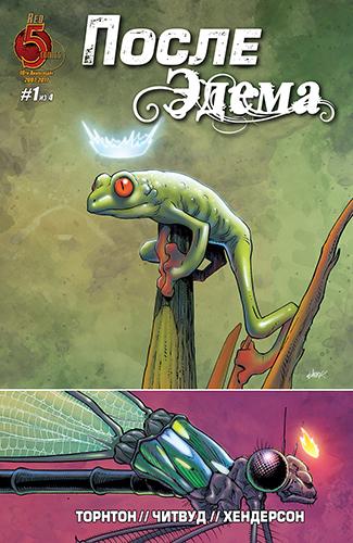 комикс После Эдема