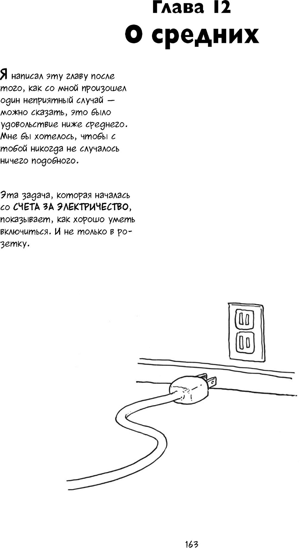 Комикс Алгебра