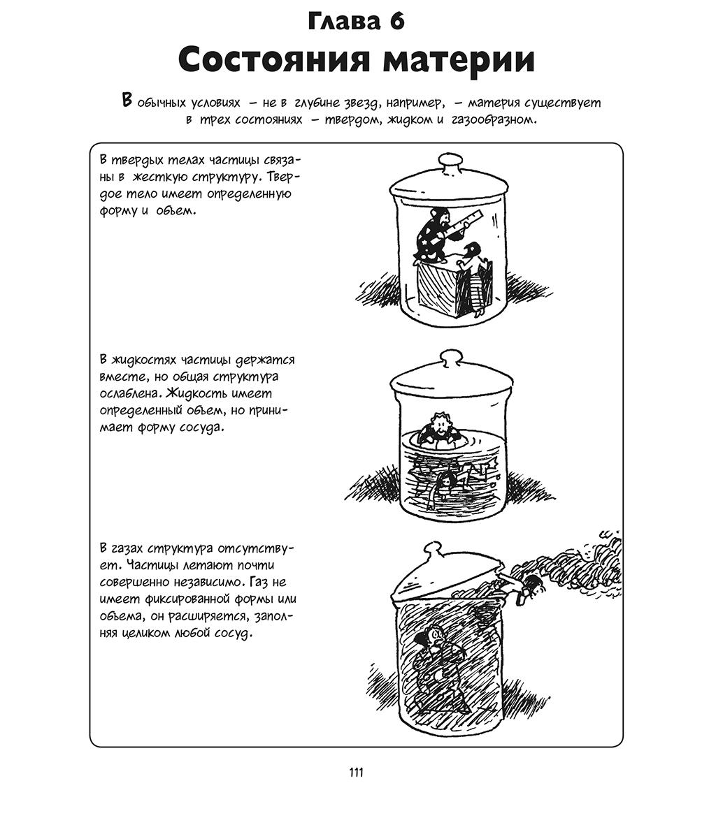 Комикс Химия
