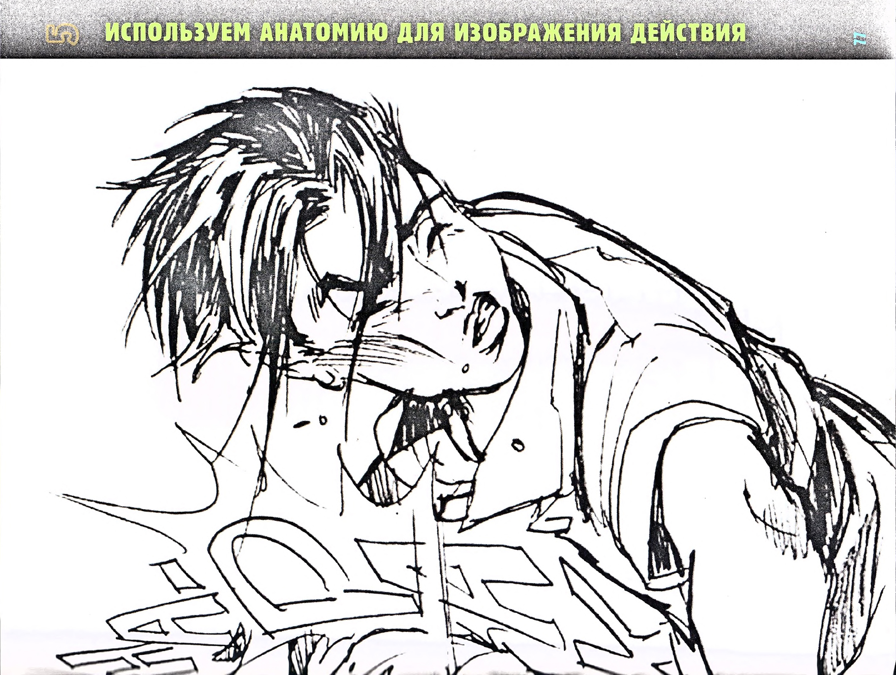 Комикс Как рисовать комиксы