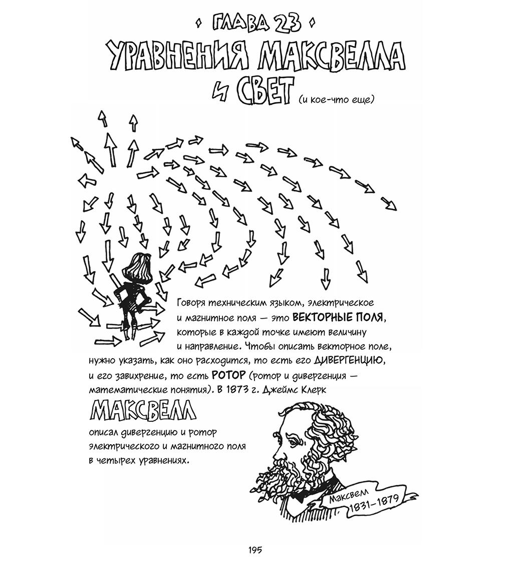 Комикс Физика