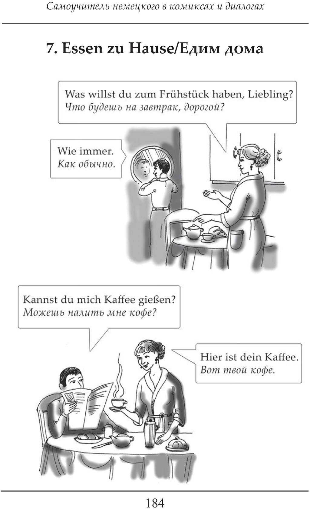 Комикс Иностранный в картинках - Самоучитель Немецкого