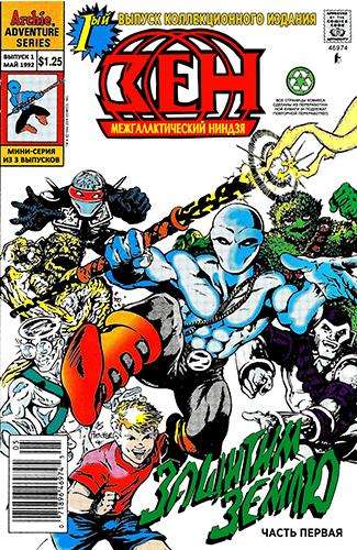 Комикс Зен Межгалактический Ниндзя - Защитим Землю