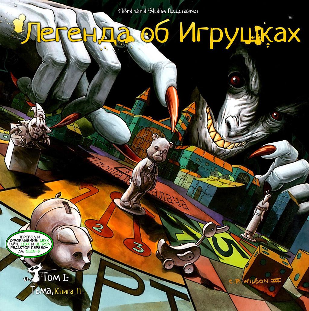 Комикс Легенда об Игрушках том 1