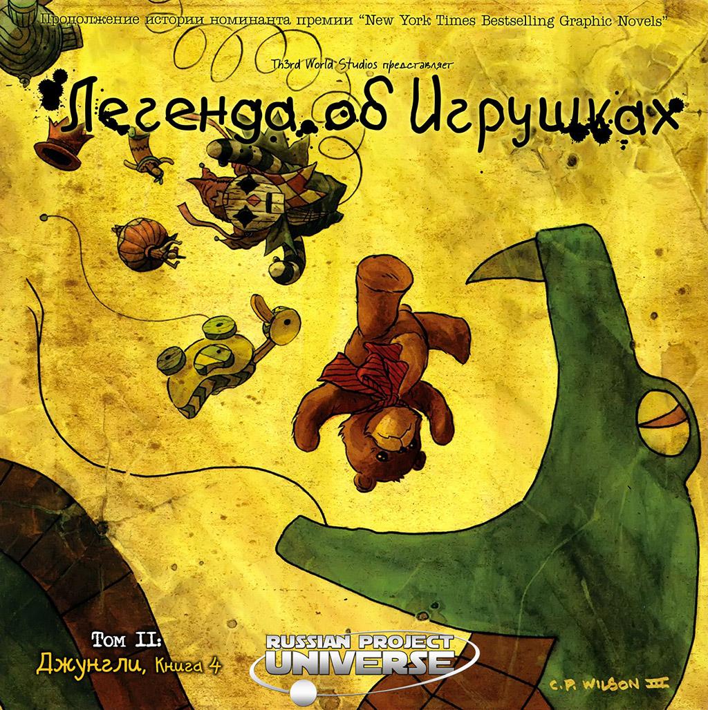 Комикс Легенда об Игрушках том 2