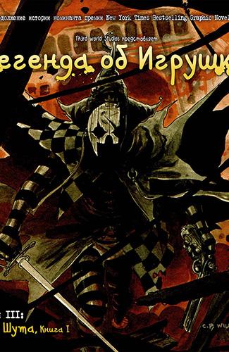 Комикс Легенда об Игрушках том 3