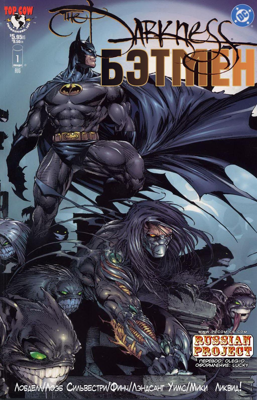 Комикс Тьма (Даркнесс) / Бэтмен