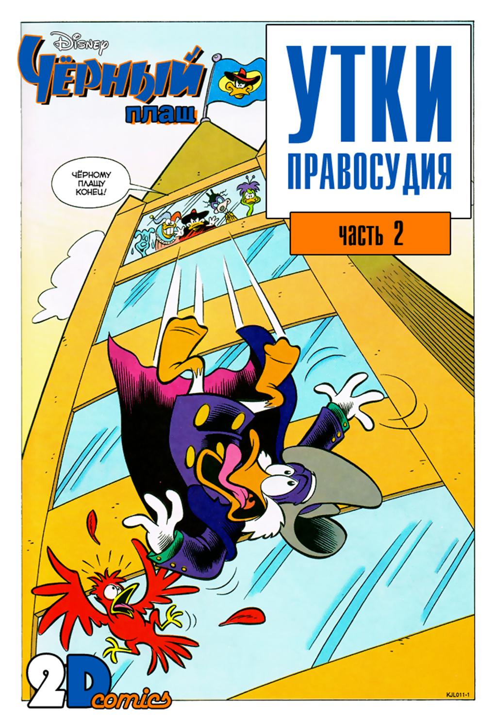 Комикс Черный Плащ: Утки Правосудия
