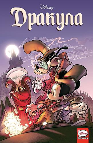 Комикс Микки Маус: Дракула
