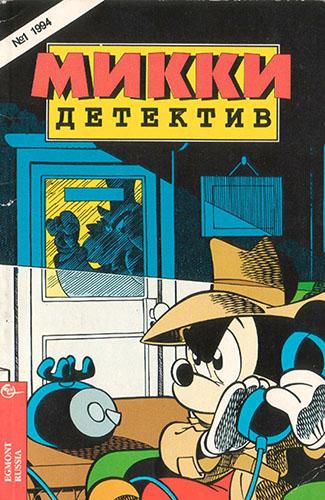 Комикс Микки Детектив